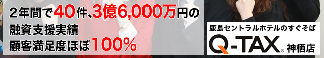 2年間で40件、3億6,000万円の融資支援実績!顧客満足度ほぼ100%